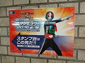 東京メトロ スタンプラリー 仮面ライダー 案内ポスター