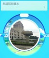 ポケモンGO ポケストップ 衆議院前噴水