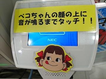 ペコちゃん IC タッチ