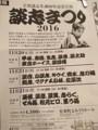 談志祭り2016 チラシ