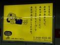 読売新聞 駅広告