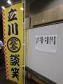 160928 立川談笑独演会 別冊談笑