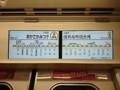 東京メトロ 液晶モニター 三面