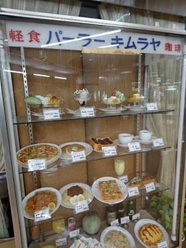 新橋駅前ビル1号館 パーラーキムラヤ