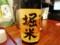 岩手の日本酒 堀米
