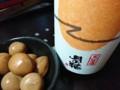 うずらの卵くんせい 月の輪 純米大吟醸