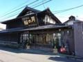 月の輪酒造店 紫波町
