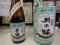 月の輪 特別純米生原酒