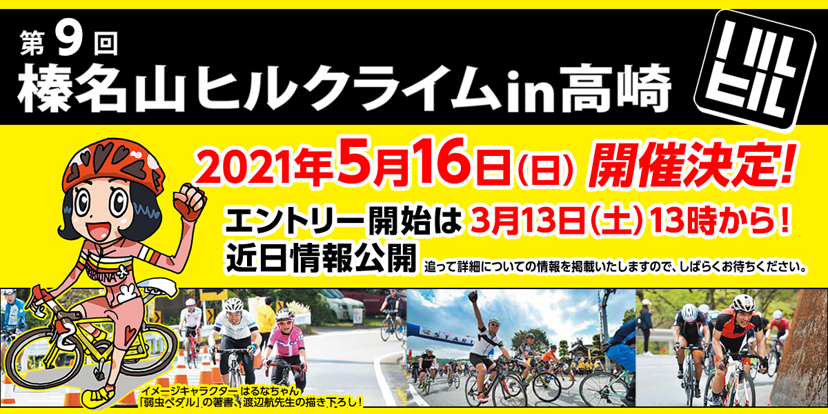 f:id:TEAM36cycling:20210312203446j:plain