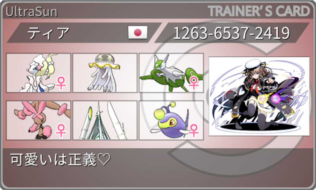 f:id:TEAR_pokemon:20190403155012p:image