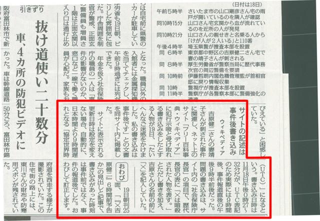 毎日新聞2008年11月19日夕刊誤報お詫び