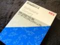 NEC版MS-DOS3.3b