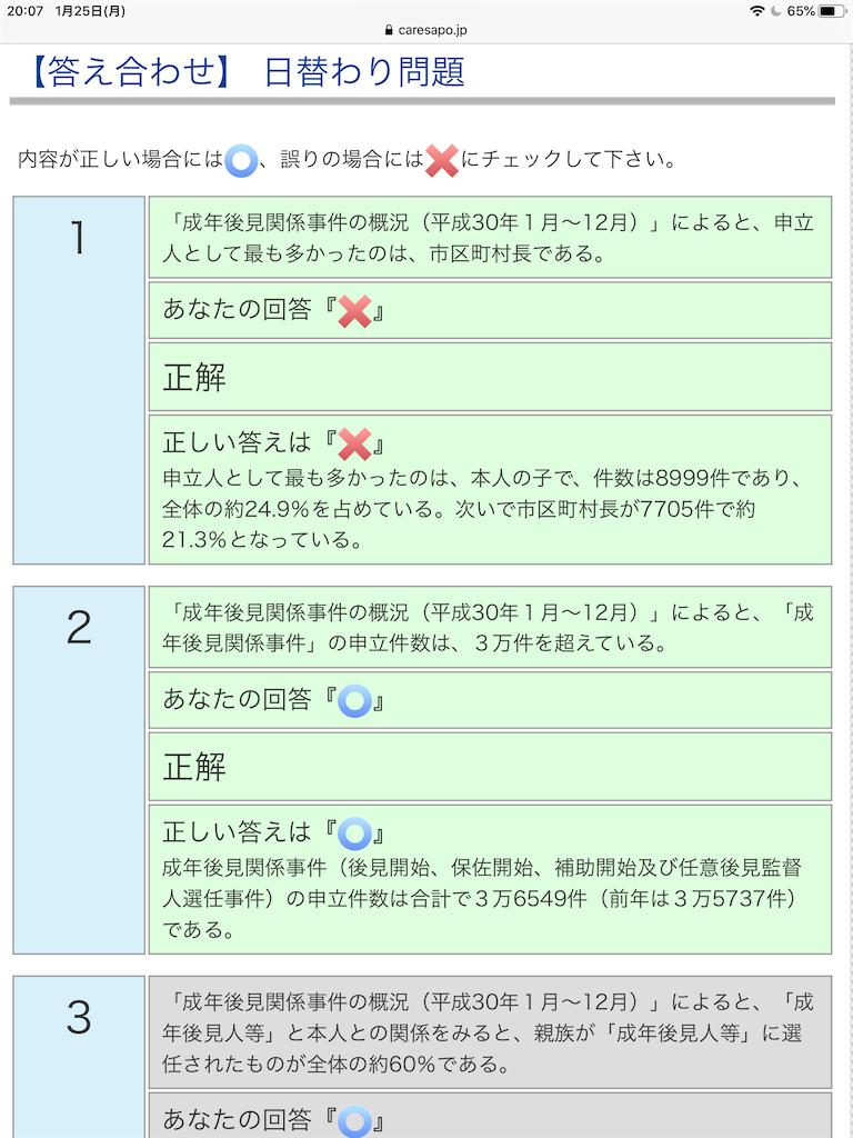 f:id:TFou:20210125204413p:image