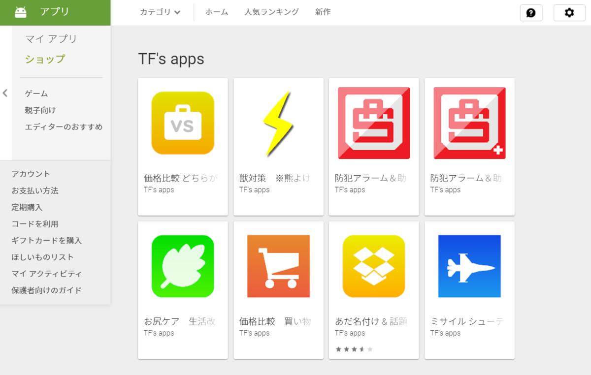 f:id:TFs_apps:20190818103611p:plain