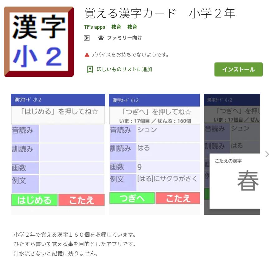 f:id:TFs_apps:20200224080602p:plain