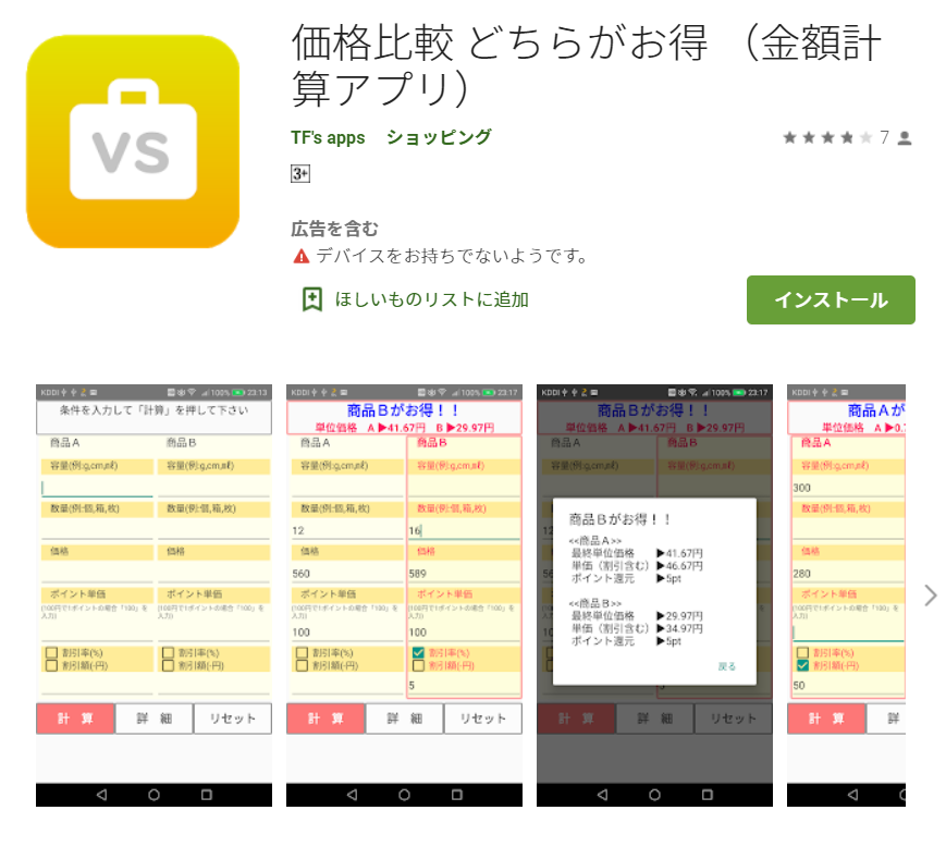 f:id:TFs_apps:20200809104134p:plain