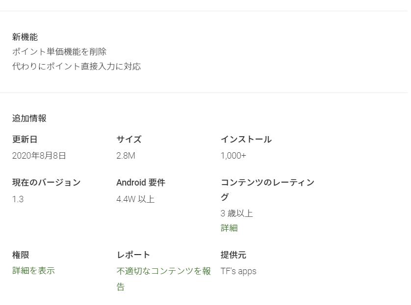 f:id:TFs_apps:20200809111954p:plain