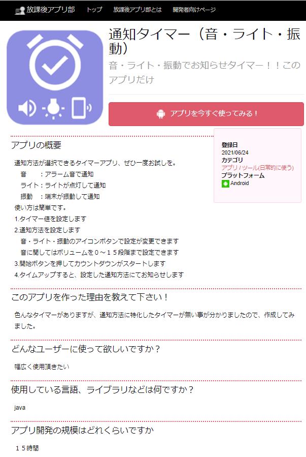 f:id:TFs_apps:20210626214354p:plain
