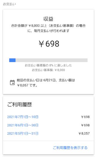f:id:TFs_apps:20210721220430p:plain