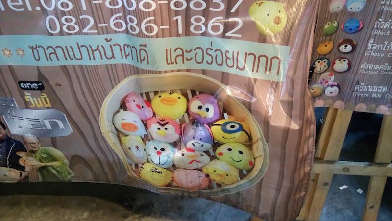 f:id:THAILAND:20170317211056j:plain