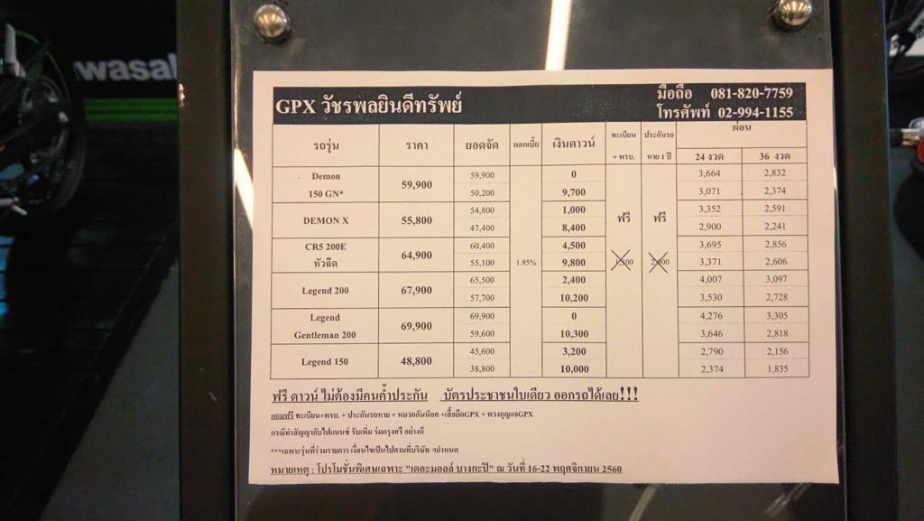 f:id:THAILAND:20180116141836j:plain