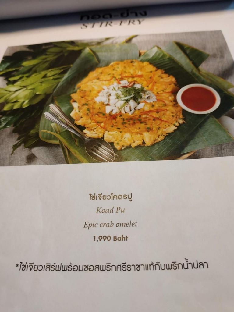 f:id:THAILAND:20180819041533j:plain
