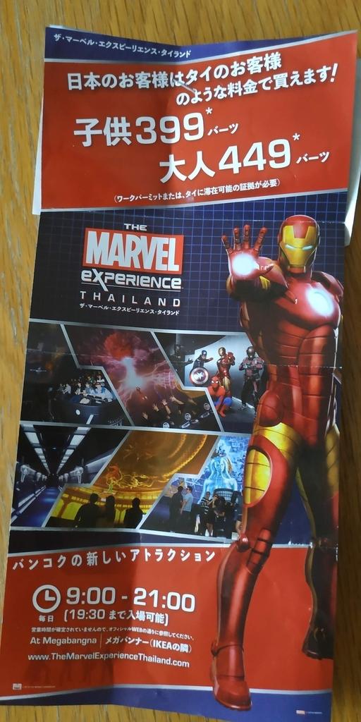 f:id:THAILAND:20181017173715j:plain