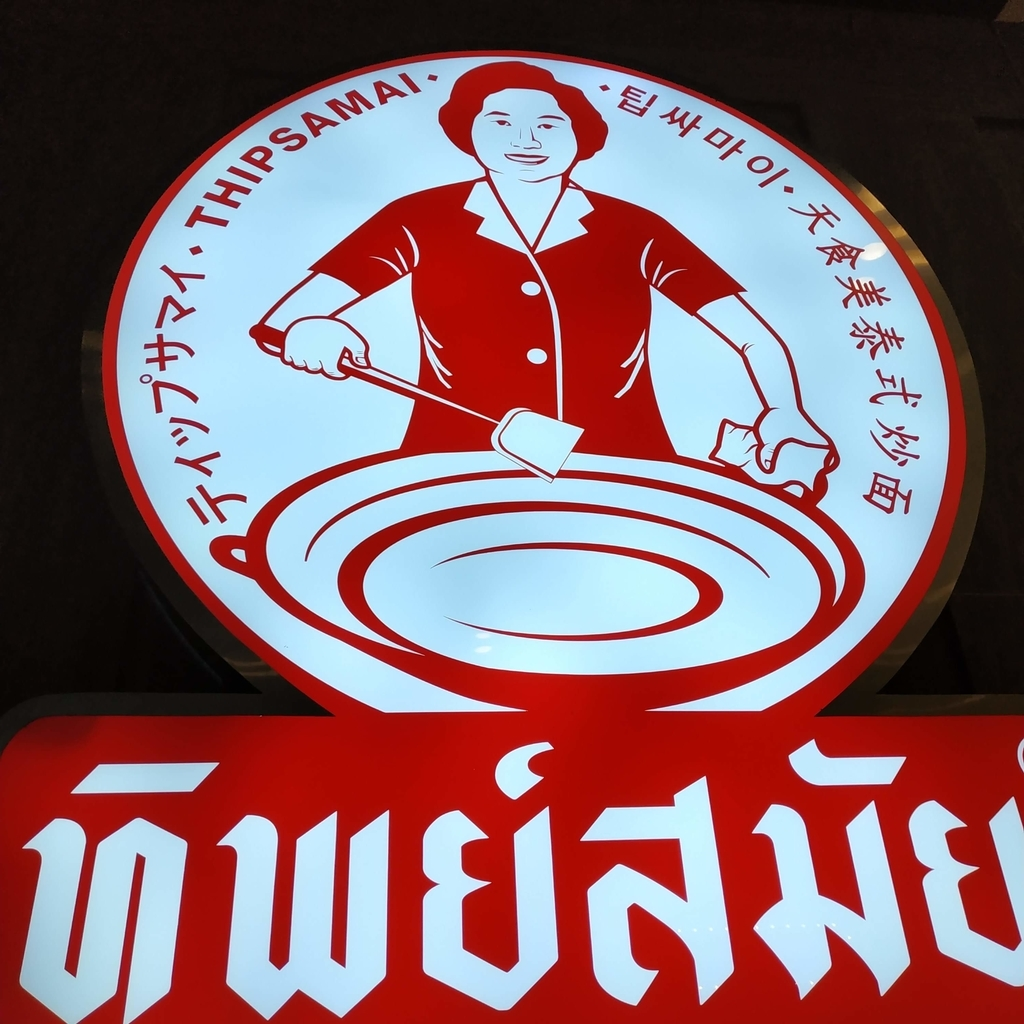 f:id:THAILAND:20181119024909j:plain