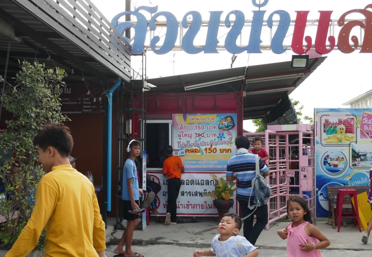 f:id:THAILAND:20190418135328j:plain