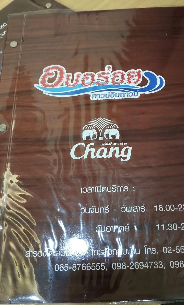 f:id:THAILAND:20191022143629j:plain