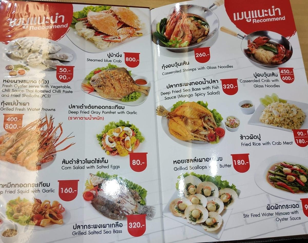f:id:THAILAND:20191022144358j:plain
