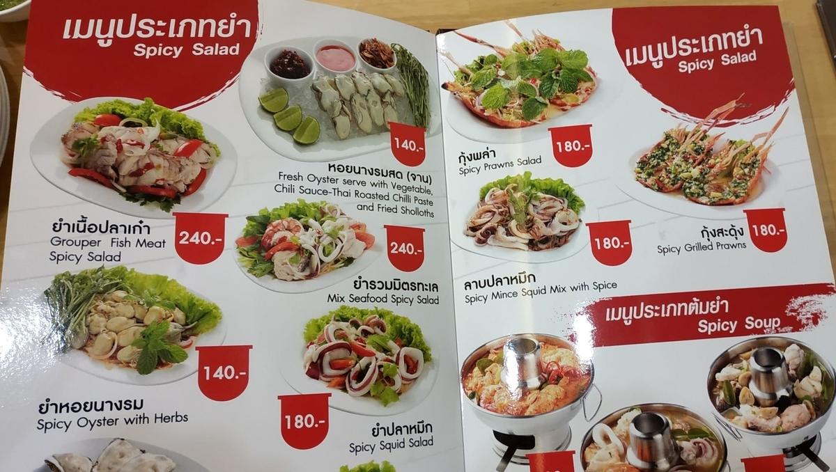 f:id:THAILAND:20191022150032j:plain