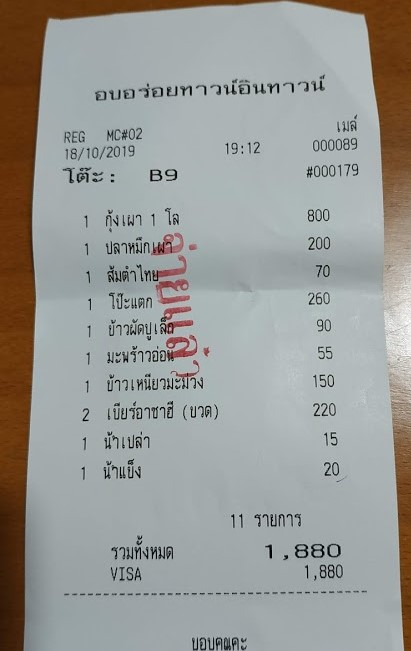 f:id:THAILAND:20191022152405j:plain
