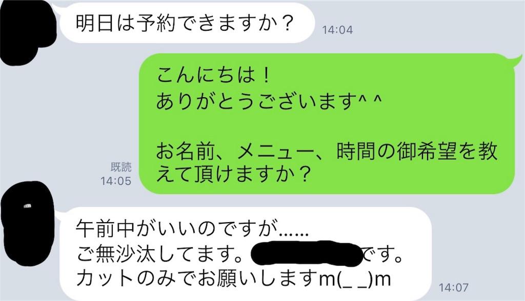 f:id:TKGtsukasa0530:20171130182132j:image