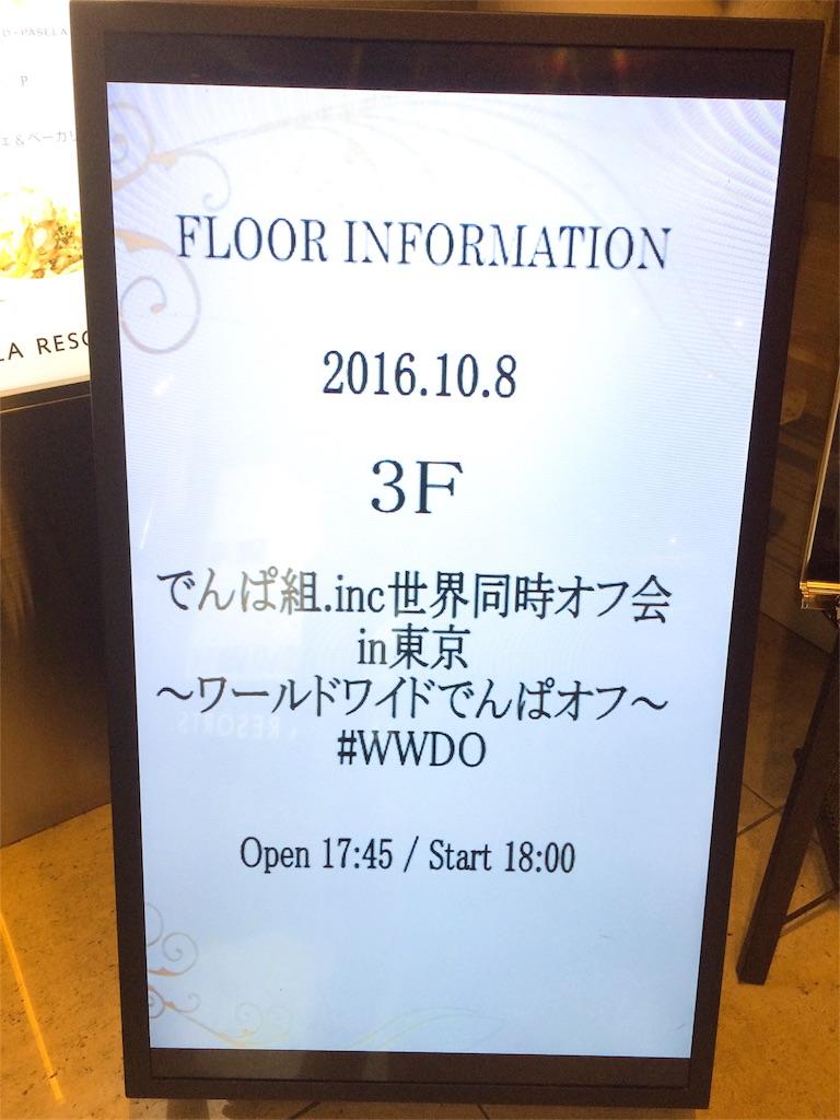 f:id:TKPTKP:20161012074924j:image