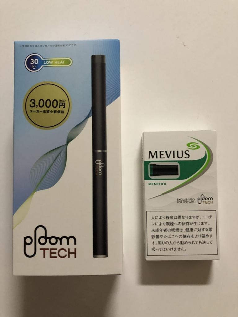 Ploom TECH【プルーム・テック】使ってみた感想・評価・レビュー