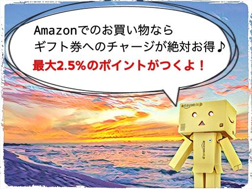 Amazonでお得にお買い物