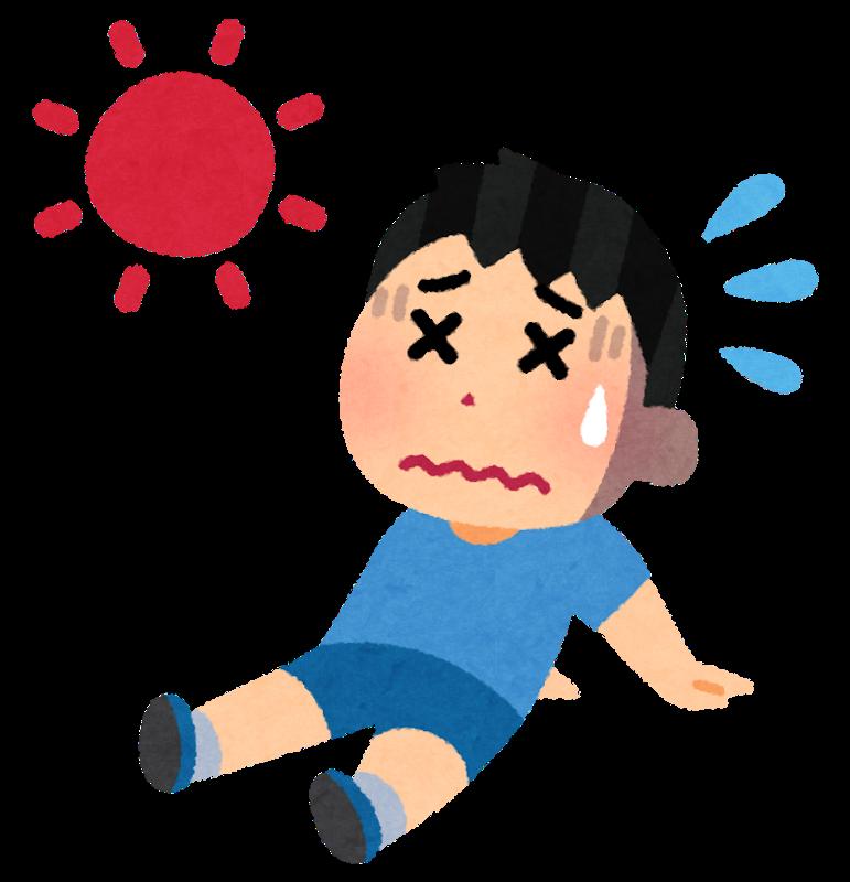 熱中症で倒れる