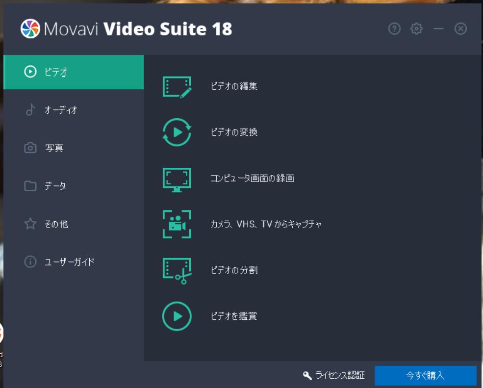 Movavi編集 ビデオ編集
