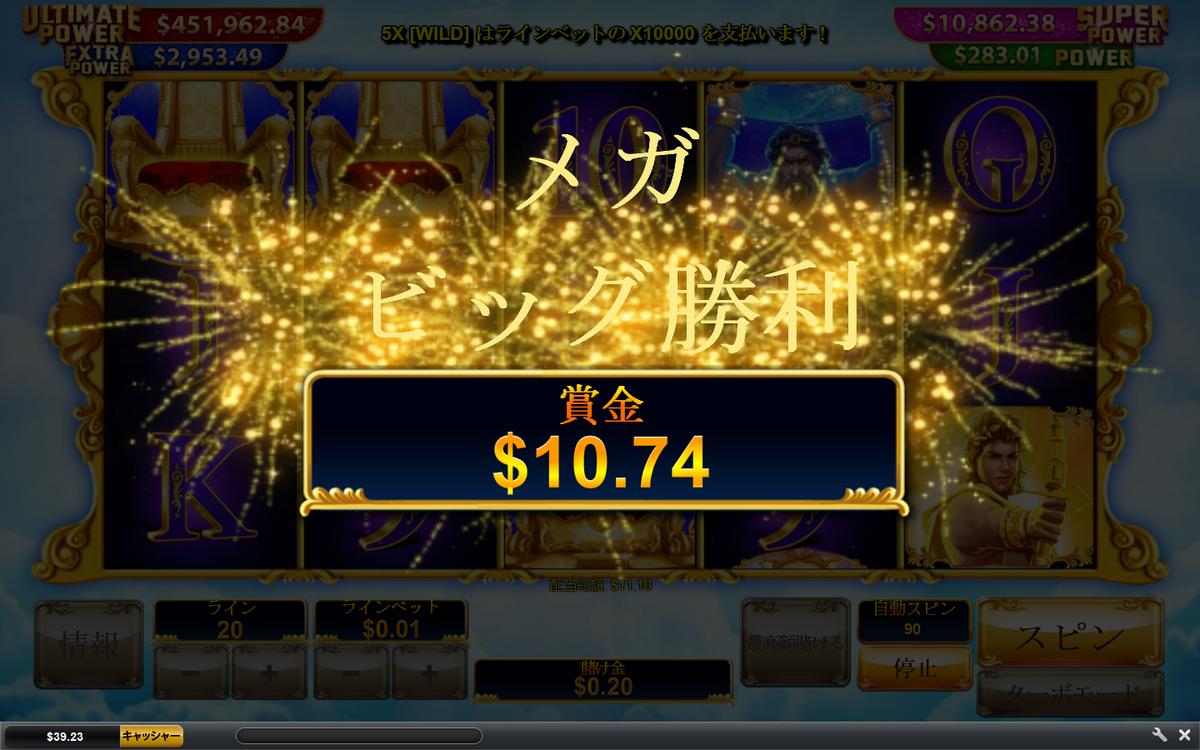 オンラインカジノのスロットが熱い