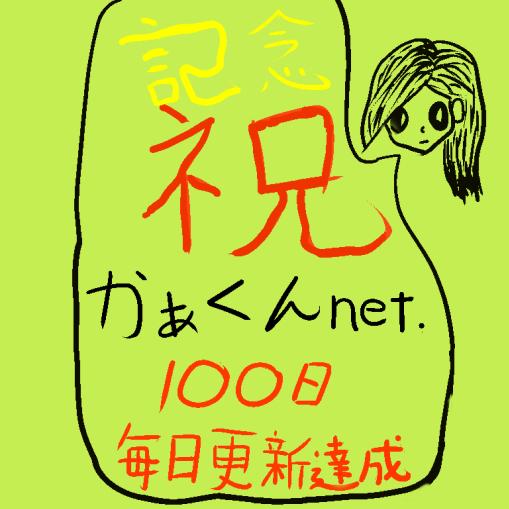 かぁくんnetが記念すべき100日連続投稿達成!