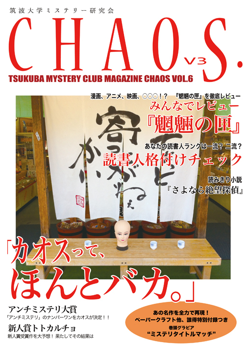 f:id:TMC-Chaos:20121114135646j:image