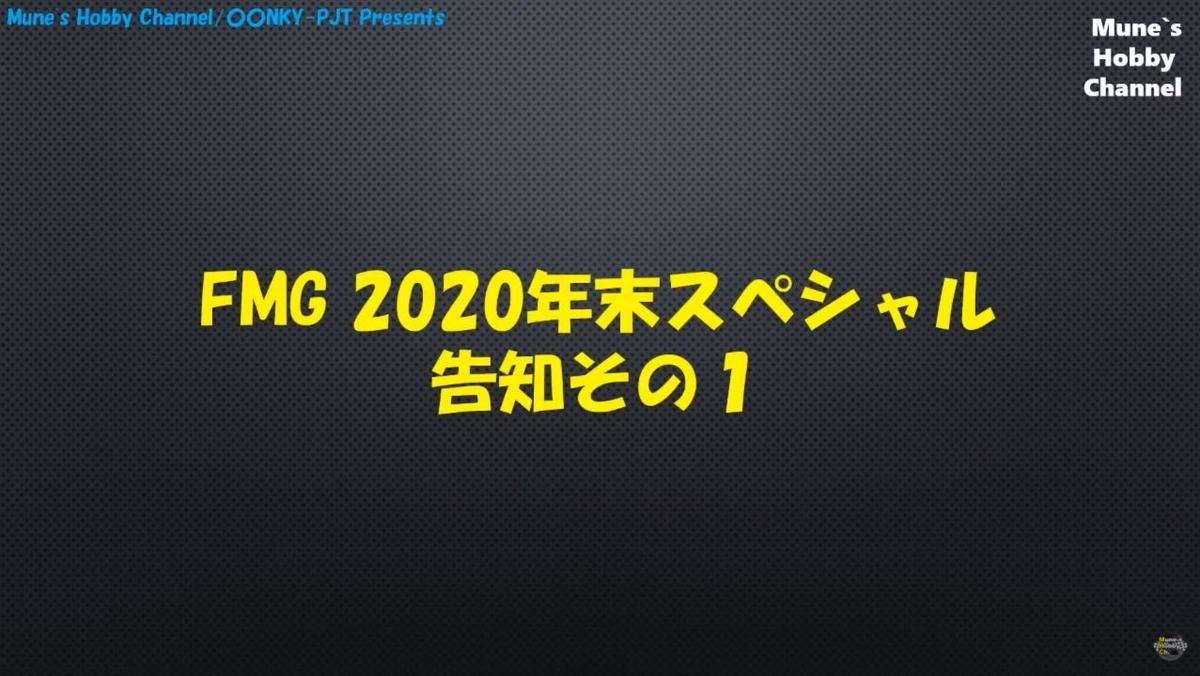 f:id:TMY_TL-01:20201013225007j:plain