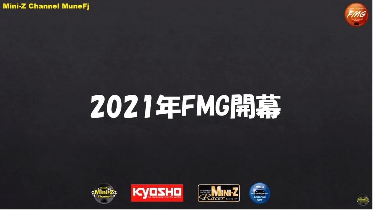 f:id:TMY_TL-01:20210227234338j:plain