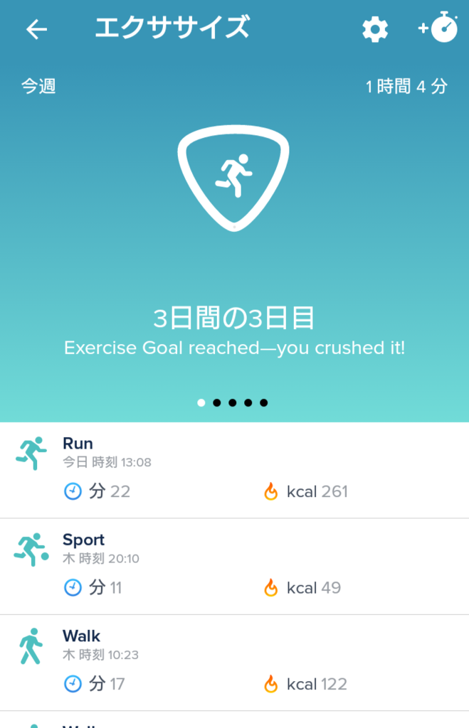 Fitbitアプリのエクササイズ詳細画面