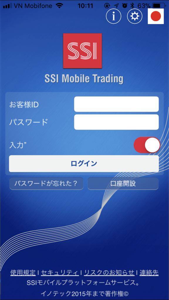 サイゴン証券のスマホアプリログイン画面