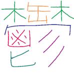 f:id:TODAWARA:20210119153348j:plain
