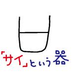 f:id:TODAWARA:20210304123935j:plain