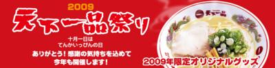 f:id:TOJO_K-ON:20091001002940j:image