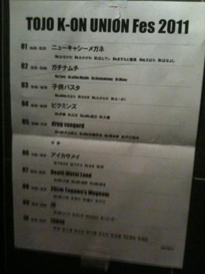 f:id:TOJO_K-ON:20110504110331j:image